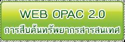 คู่มือการสืบค้นทรัพยากรทรัพยากรสารสนเทศ (Web Opac)