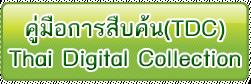 คู่มือการสืบค้นฐานข้อมูลเอกสารฉบับเต็มในรูปแบบอิเล็กทรอนิกส์ (Thai Digital Collection)