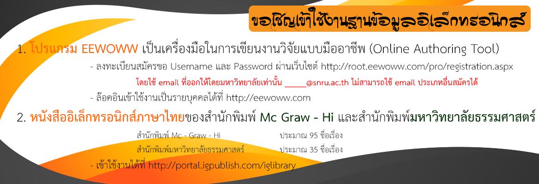 ขอเชิญเข้าใช้งานโปรแกรม EEWOWW และทดลองใช้งานหนังสืออิเล็คทรอนิกส์ภาษาไทย
