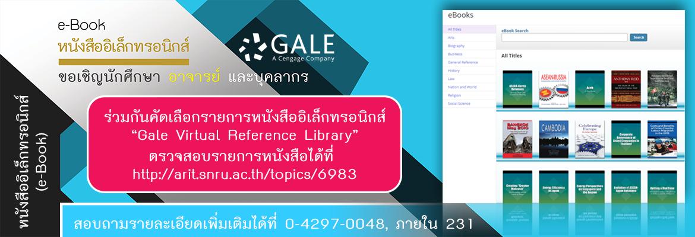 """ขอเชิญอาจารย์ นักศึกษา บุคลากร ร่วมกันคัดเลือกรายการหนังสืออิเล็กทรอนิกส์ (e-Book) """"Gale Virtual Reference Library"""""""
