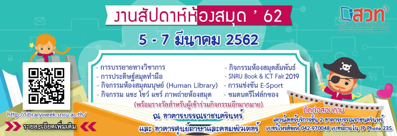 """ขอเชิญ เข้าร่วม """"งานสัปดาห์ห้องสมุด 2562 """" ระหว่างวันที่ 5 – 7 มีนาคม 2562 ณ อาคารบรรณราชนครินทร์ และ อาคารศูนย์ภาษาและคอมพิวเตอร์"""