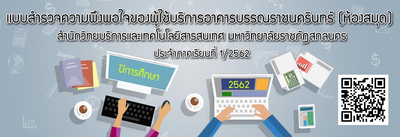แบบสำรวจความพึงพอใจของผู้ใช้บริการอาคารบรรณราชนครินทร์ (ห้องสมุด) สำนักวิทยบริการและเทคโนโลยีสารสนเทศ มหาวิทยาลัยราชภัฎสกลนคร ประจำปีภาคเรียนที่ 1/2562