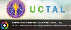 UCTAL คือ สหบรรณานุกรมของห้องสมุดสถาบันอุดมศึกษาไทย อันเกิดจากความร่วมมือของห้องสมุดสถาบันอุดมศึกษา
