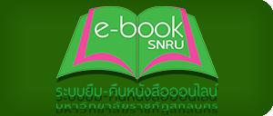 ระบบยืม - คืน หนังสืออิเล็กทรอนิกส์ eBooks สำนักวิทยบริการและเทคโนโลยีสารสนเทศ