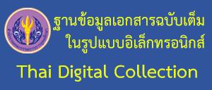 TDC หรือ Thai Digital Collection เป็นโครงการหนึ่งของ ThaiLIS มีเป้าหมายเพื่อให้บริการสืบค้นฐานข้อมูลเอกสารฉบับเต็ม ซึ่งเป็นเอกสารฉบับเต็มของ วิทยานิพนธ์ รายงานการวิจัยของอาจารย์ รวบรวมจากมหาวิทยาลัยต่าง ๆ ทั่วประเทศ นักศึกษา อาจารย์ และบุคลากร