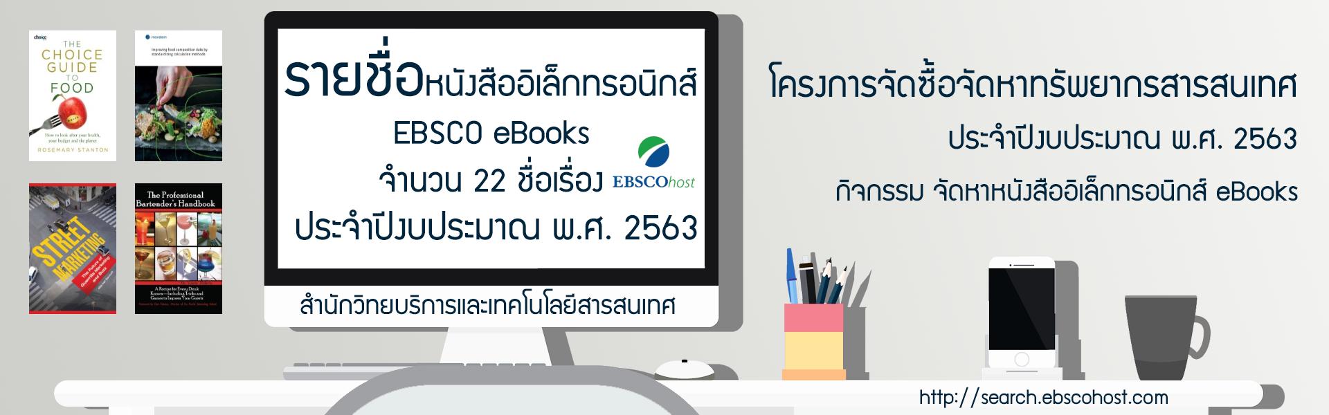 รายชื่อหนังสืออิเล็กทรอนิกส์ EBSCO eBooks จำนวน 22 ชื่อเรื่อง ประจำปีงบประมาณ พ.ศ. 2563