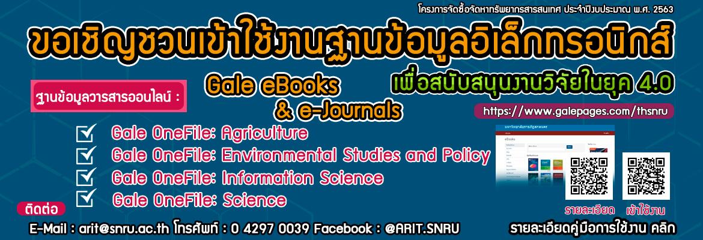 ขอเชิญชวนเข้าใช้งานฐานข้อมูลอิเล็กทรอนิกส์  Gale eBooks & e-Journals เพื่อสนับสนุนงานวิจัยในยุค 4.0