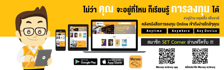 ขอเชิญเข้าใช้บริการMaruey elibrary โดย ห้องสมุดมารวย ตลาดหลักทรัพย์แห่งประเทศไทย บริการสมาชิกSET Corner ฟรี !!!
