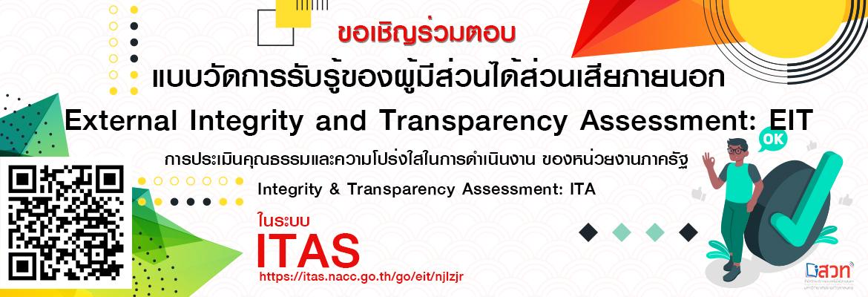 ขอเชิญร่วมตอบ แบบวัดการรับรู้ของผู้มีส่วนได้ส่วนเสียภายนอก ( EIT )
