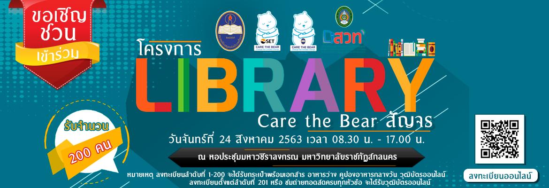 """ขอเชิญเข้าร่วม โครงการ """"Library Care the Bear สัญจร"""""""