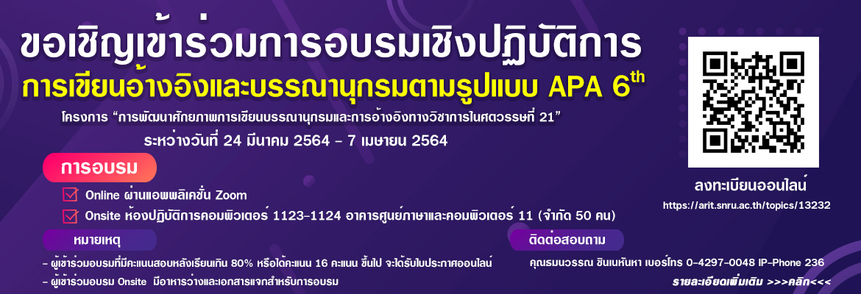 ขอเชิญเข้าร่วม การอบรมเชิงปฏิบัติการการเขียนอ้างอิงและบรรณานุกรมตามรูปแบบ APA 6th