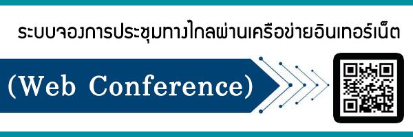 ระบบการประชุมทางไกลผ่านจอภาพ หรือ ระบบวิดีโอคอนเฟอเรนซ์ (Video Conference)